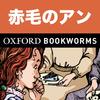 英語で赤毛のアン「Anne of Green Gables」iPhone版:英語タウンのオックスフォード・ブックワームズ・スーパーリーダー THE OXFORD BOOKWORMS LIBRARYレベル2